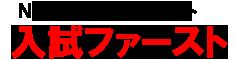 【NPO埼玉教育ネット】入試ファースト